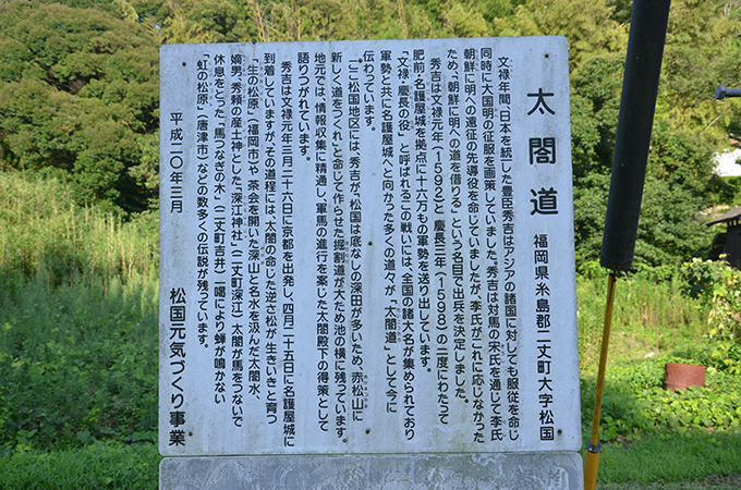 taikomichi_02.JPG