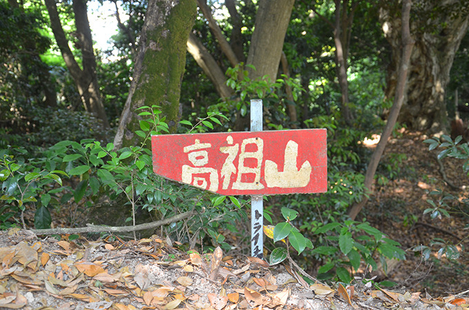 takasuyama-hyoshiki.JPG