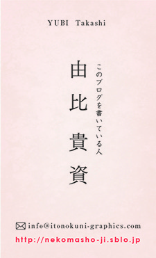 yubi-meishi01.jpg