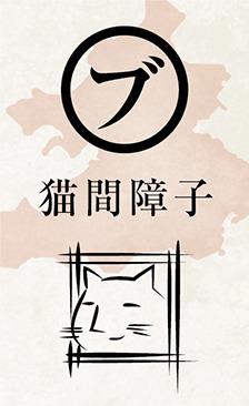nekoma-banner.jpg
