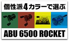 Ambassadeur 6500C ロケット4banner.jpg